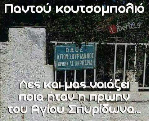 ελληναρες