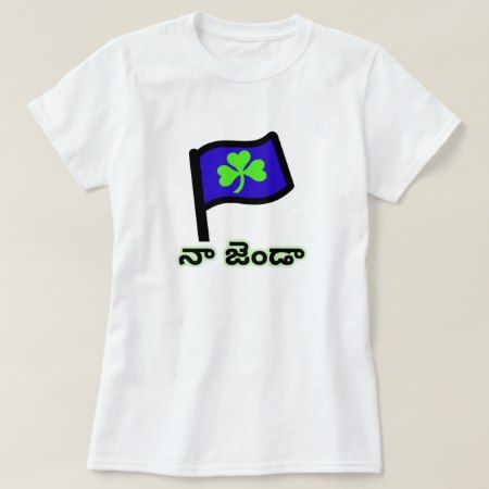 green clover on blue flag and Telugu text నా జెండా T-Shirt - click/tap to personalize and buy