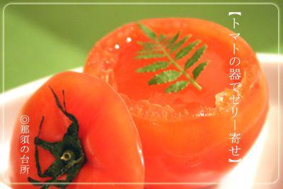 【トマトの器deまるごとゼリー寄せ】   美肌レシピ