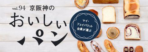 マイ・フェイバリット会員が選ぶ 京阪神のおいしいパン