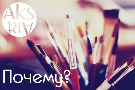 """Дорогие друзья! Предлагаем вашему вниманию статью под названием """"Почему?"""". В ней мы раскрываем свое отношение к декору. http://blog.aksart.in.ua/why/"""