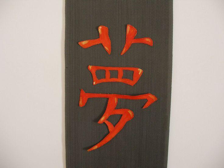 kanji 2