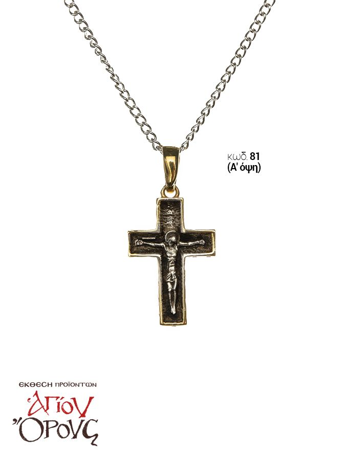 "Authentic monastic product, the neck cross with gold and silver is a unique artwork! On the front side Jesus stands out while the letters ""Lord Have Mercy on Me"" are engraved on its back side. #monastic #cross #handiwork #handmade #silver #gold #mount #athos #neckcross #jesus #agio #oros #stauroudaki #laimos #orthodoxia #monaxos #xruso #asimi"
