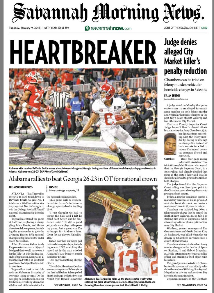 Front page of The Savannah Morning News, following Bama's 26-23 OT win in the College Football Playoff National Championship at Mercedes-Benz Stadium in Atlanta, 2018 National Champions! #Alabama #RollTide #Bama #BuiltByBama #RTR #CrimsonTide #RammerJammer #CFBPlayoff #NationalChampionship #CFBNationalChampionship2018