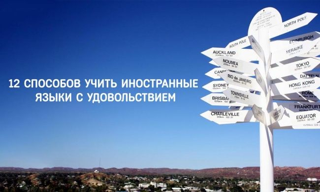 12советов поизучению иностранных языков