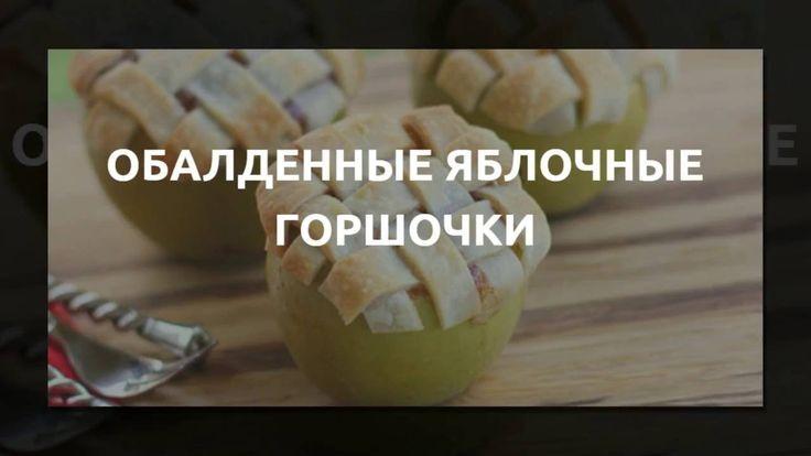 Яблоки запеченные в слоеном тесте
