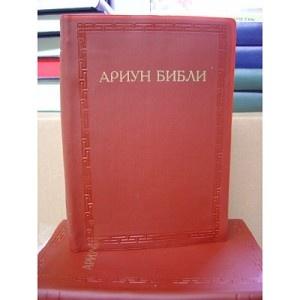 Mongolian Bible / Mongol Ariun Bibli