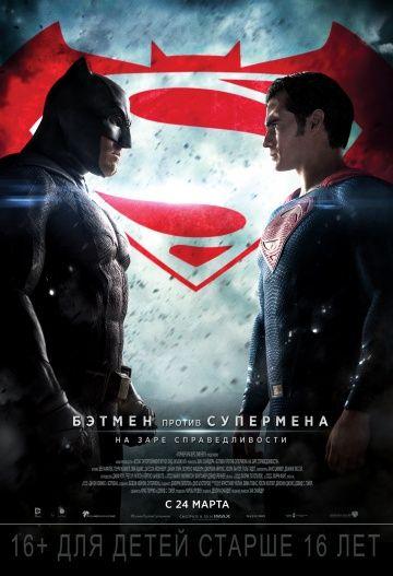 Бэтмен против Супермена: На заре справедливости (Batman v Superman: Dawn of…