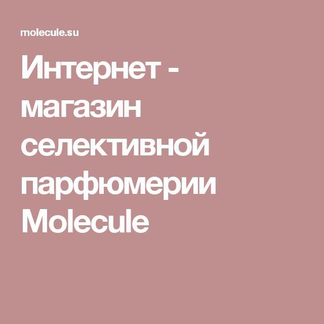 Интернет - магазин селективной парфюмерии Molecule