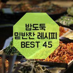 Vingle - 밥도둑 밑반찬 레시피 BEST 45 - 민준파파의 건강노트