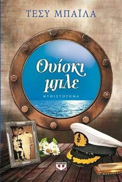 ΟΥΙΣΚΙ ΜΠΛΕ