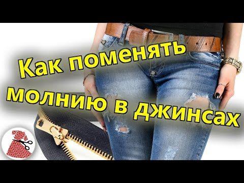 Как поменять молнию в джинсах | Шьем с Ириной Аслановой