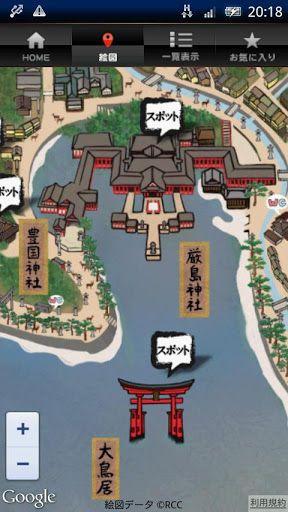 広島の観光名所・宮島の魅力を手軽に楽しくわかりやすく入手できるスマートフォンアプリ。<p>オリジナルの宮島イラストマップ(絵地図)を舞台に、平安時代のユニークなキャラクター(平清盛・源頼朝ら)が随所に登場。<br>観光スポットやもみじまんじゅう、カフェなどのお店情報を動画や静止画で紹介し、地図と連動したルート案内やお気に入り登録も利用が可能です。<p><br>情報料:無料<br>提供:RCC中国放送