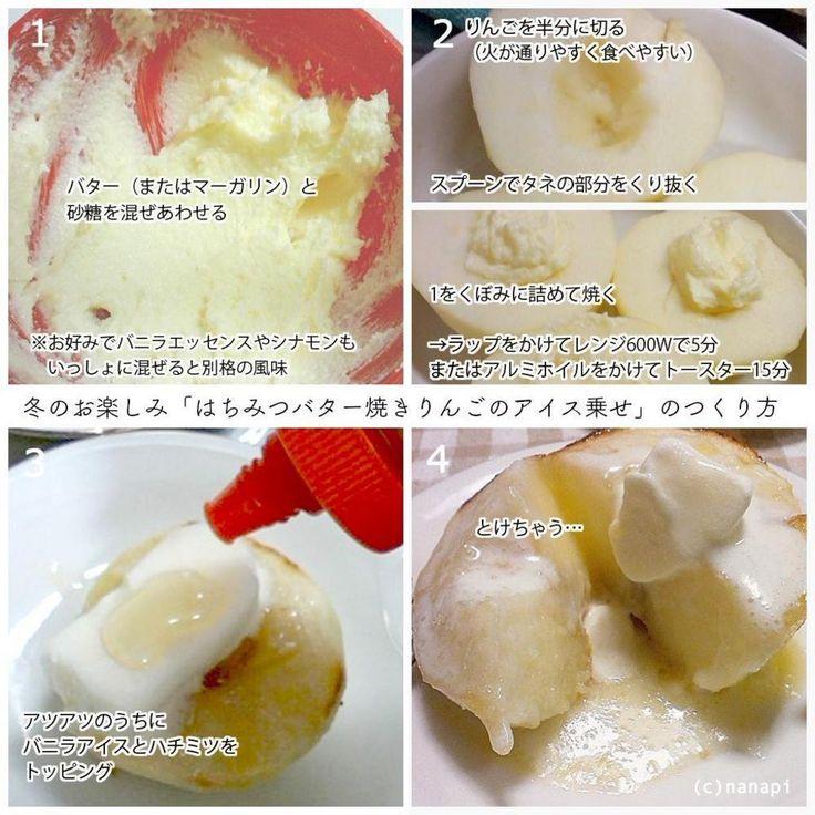 はちみつバター焼きりんご バニラアイス乗せの作り方 | nanapi [ナナピ]