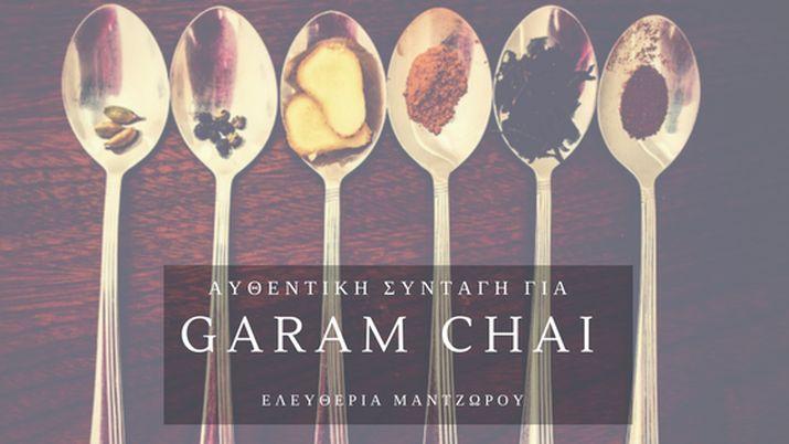 Συνταγή για αγιουρβεδικό τσάι