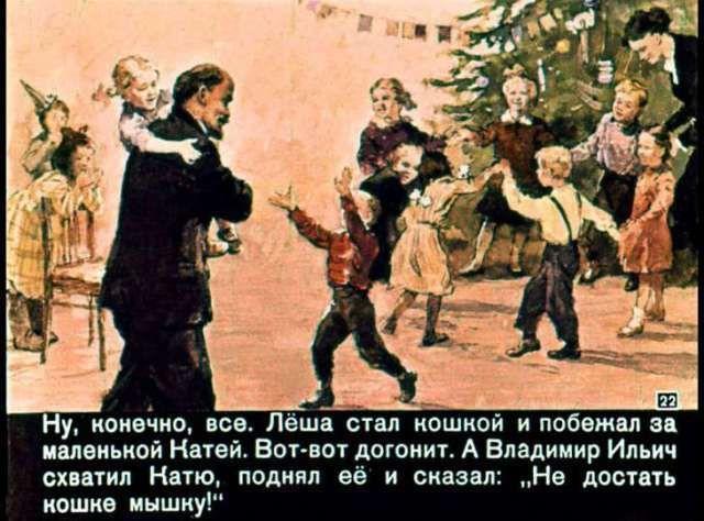 Диафильм Ленин у ребят на ёлке