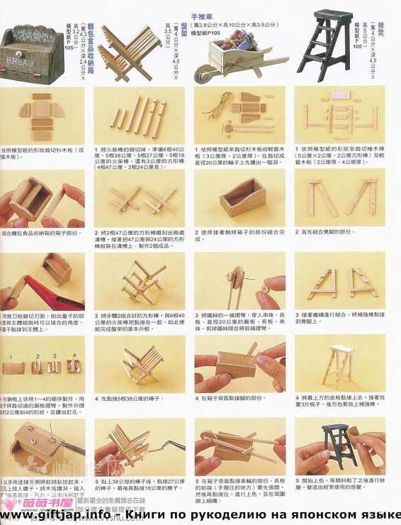 Mini Tutorials, many pages.  Text in Asian characters, photos are helpful if you are intermediate or advanced maker.