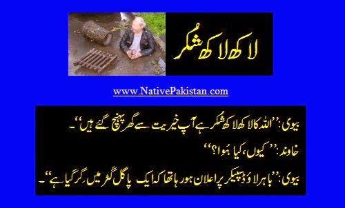 94- hasband wife joke - funny urdu joks | urdu jokes ...