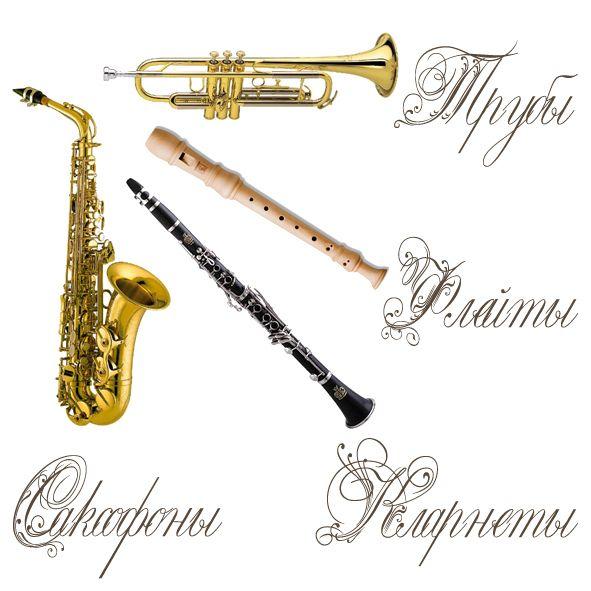 Музыкальные духовые инструменты своими руками