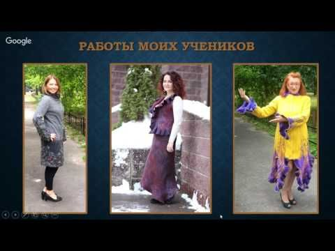 Валяние рукав-фонарик мастер класс. Юлия Хабарова - YouTube