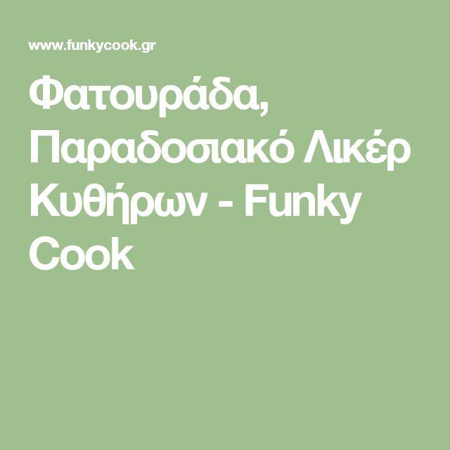 Φατουράδα, Παραδοσιακό Λικέρ Κυθήρων - Funky Cook