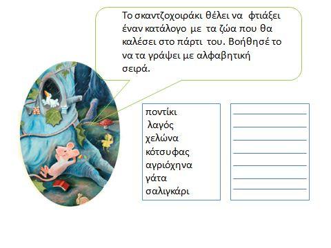 H μικρή Κουκουβάγια: Ετοιμασίες για το ταξίδι-Το σκαντζοχοιράκι με τα κατσαρά μαλλιά