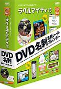 ラベルマイティ15 -  DVD盤面、名刺、名前シール,カレンダーなどをカンタンに作成できるパソコンソフト