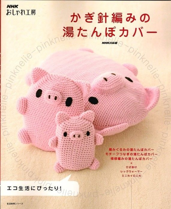 Crochet Hot Water Bottle Covers  Japanese Craft Book by PinkNelie, $33.00 buy