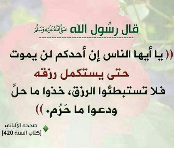 Pin By Faiza Amirats On أحاديث نبويةوقدسية Wise Quotes Ahadith Hadith