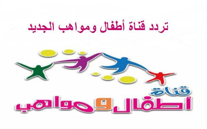 ضبط تردد قناة أطفال ومواهب Arabic Calligraphy
