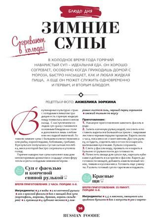 Russian Foodie Winter 2015/16  The First Russian Culinary Online Magazine