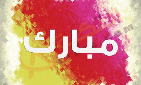 معنى اسم مبارك في المعجم العربي وهو من الأسماء القديمة التي كانت منتشرة بشكل كبير ولكنة قد اختفى منذ سنوات كثيرة بسبب الأسماء الحدي Neon Signs Arab Love Logos