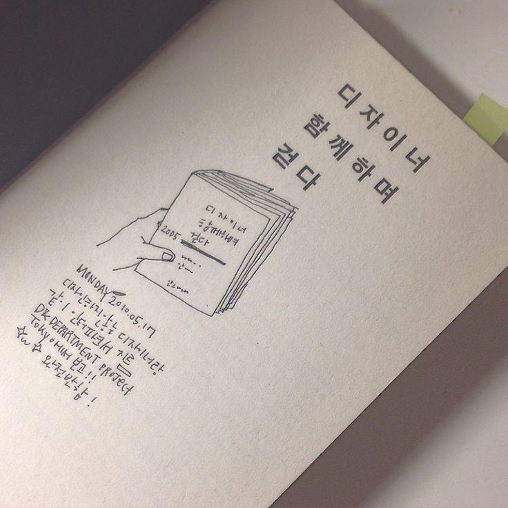 . 나가오카겐메이! 그냥, 당신이 좋소! . #책 #book #本 #ほん #일본책 #illust #그림 #낙서 #나가오카겐메이 #nagaokagenmei #ナガオカケンメイ #dndpartment #dnd #d&d #디자이너함께하며걷다 #디자이너생각위를걷다 #디자인하지않는디자이너 #안그라픽스 #디앤디파트먼트