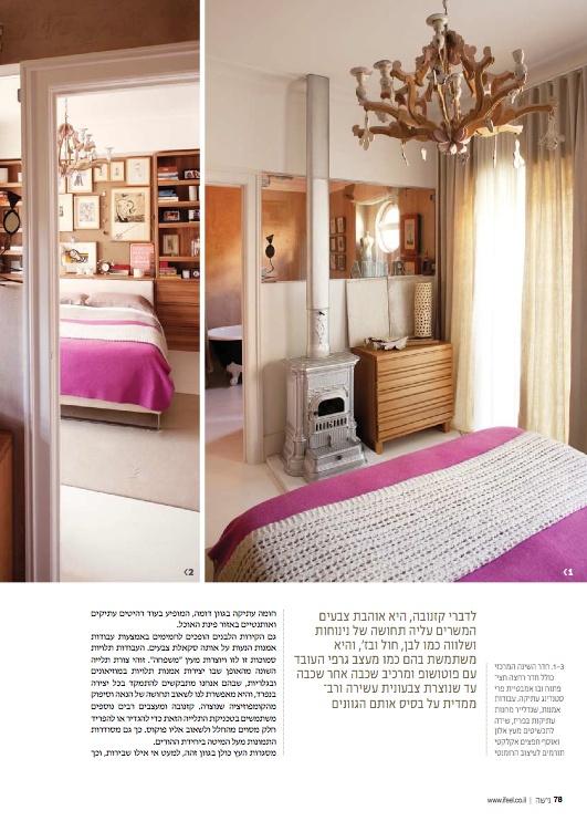 Bait magazine * Israel