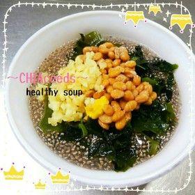 便秘解消☆納豆とチアシードの冷製スープ