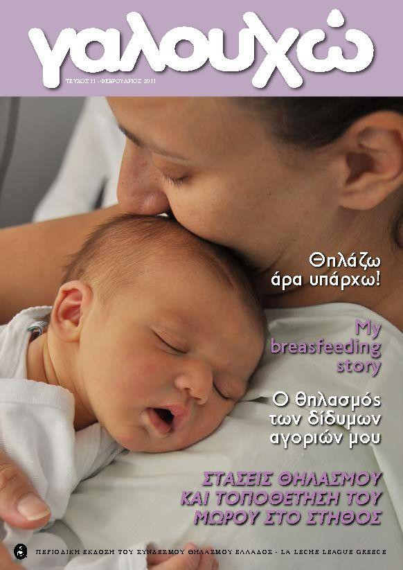 Γαλουχώ, τεύχος 11- Φεβρουάριος 2011