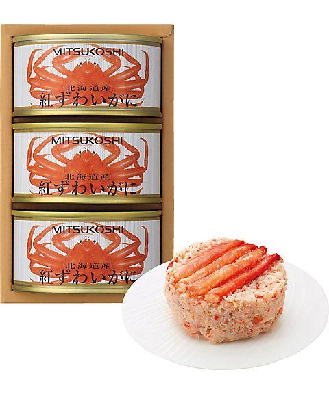 【668843】三越 北海道産紅ずわいがに缶詰|三越限定 缶詰をご紹介します。伊勢丹オンラインストアでは、人気ファッションブランドの限定品・先行品・SALEなど充実した品揃えでご紹介。お中元やお歳暮をはじめ、化粧品・食品・リビングなど、季節の贈り物やギフト、プレゼントに最適なアイテムもご用意。一部送料無料。