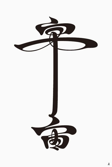 "Japanese calligraphy ""cosmos"" by WABISABI 2011. the design team was formed by Kazushi ""Sabi"" Nakanishi Kudo ""Wabi"" ryohei in 1999.  , Japan"