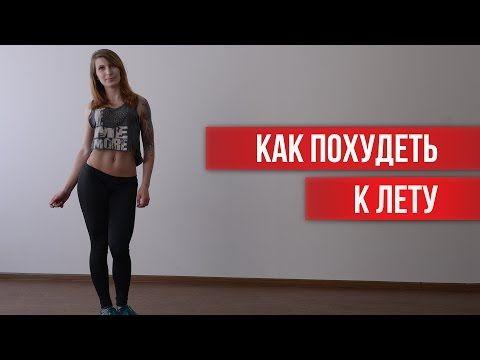 Жиросжигающая Тренировка для Похудения|Кардио Тренировка [Школа красоты] - YouTube
