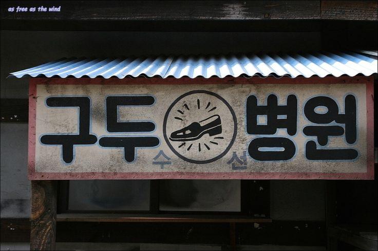 Old Korean sign
