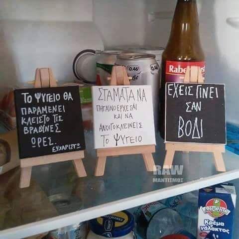 Όταν έχεις διάθεση ν αδειάσεις το ψυγείο αλλά κάτι σε κρατάει