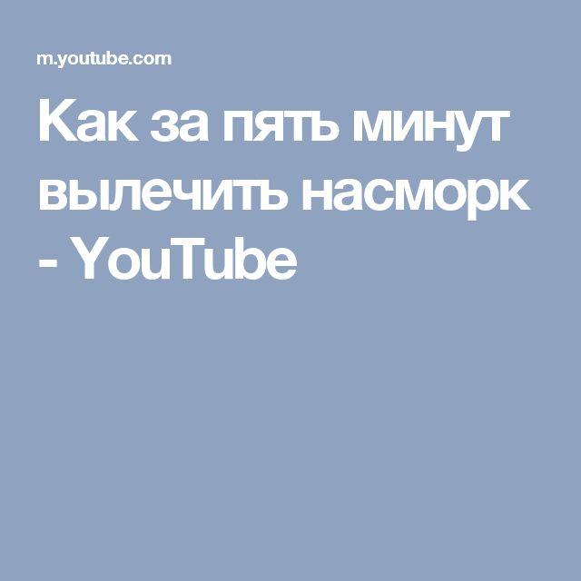 Как за пять минут вылечить насморк - YouTube