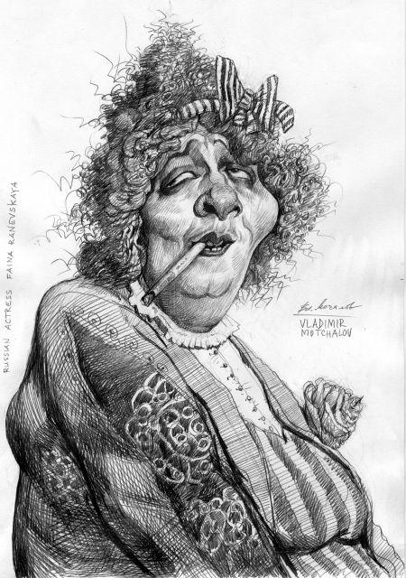 Фаина Раневскавя | Фаина Георгиевна Раневская постоянно опаздывала на репетиции… Главрежу театра Моссовета Завадскому (которого она ласково называла то «вытянутым лиллипутом», а то и «б#яDью в кепке») это очень не нравилось, но наложить дисциплинарное взыскание на народную артистку, бывшую порой очень вспыльчивой, он не рисковал. Однажды он предупредил ее, что .....