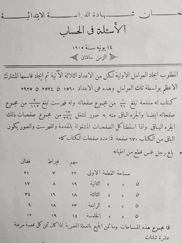 3 أسئلة من امتحان شهادة الدراسة الابتدائية في مادة الحساب يوم 14 يونيه سنة 1905 Life In Egypt Old Egypt Egyptian
