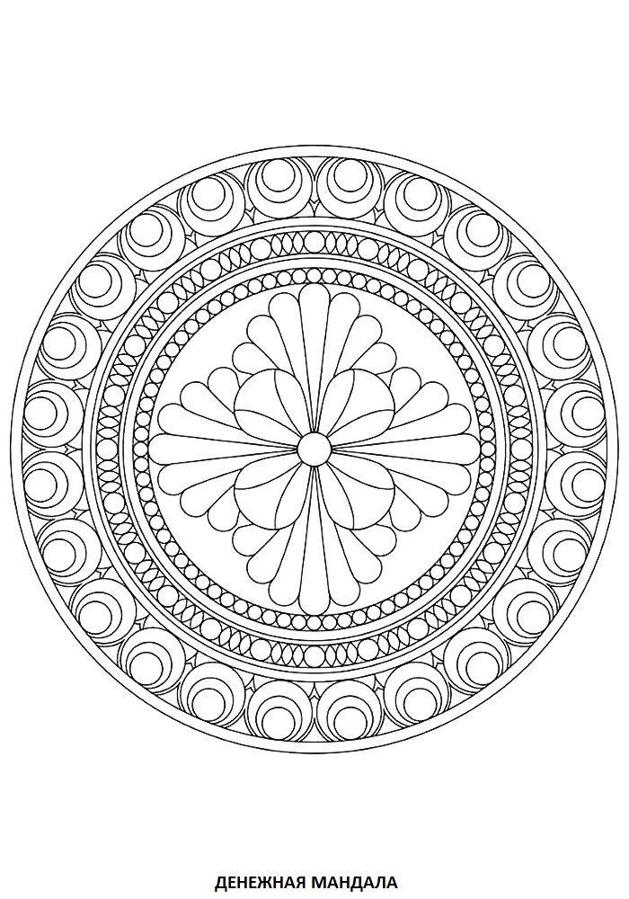 ДЕНЕЖНАЯ МАНДАЛА | Раскраски, Книжка-раскраска, Мандала