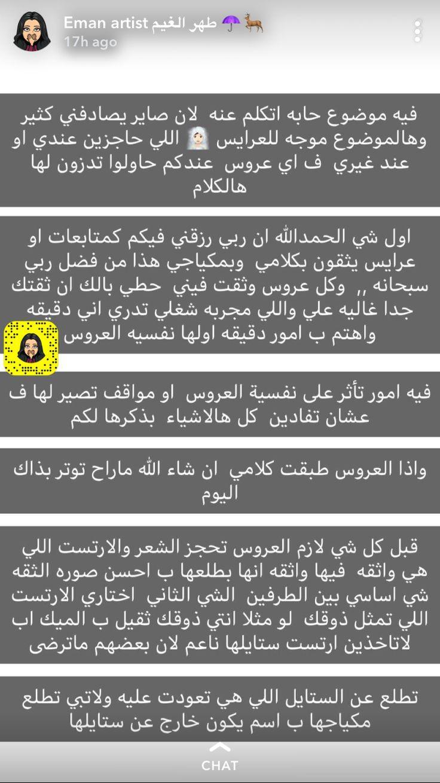 Pin By Fatima Abdulsalam On نصائح للعروس Beauty Skin Care Routine Bride Preparation Advice For Bride