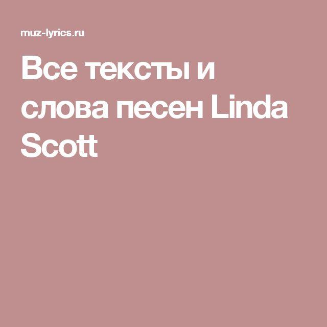 Все тексты и слова песен Linda Scott