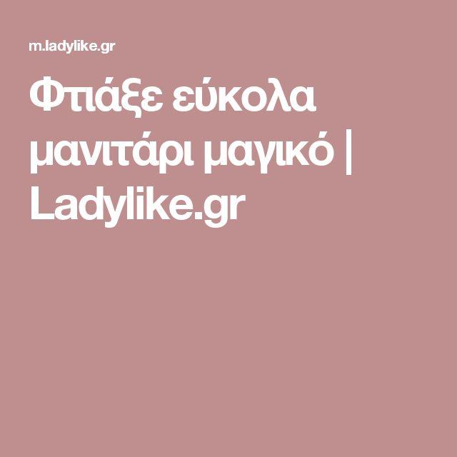 Φτιάξε εύκολα μανιτάρι μαγικό | Ladylike.gr