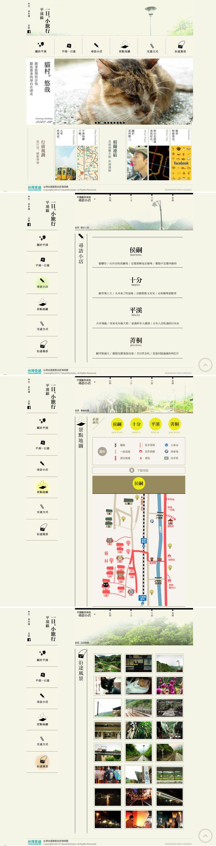 平溪線 一日。小旅行 http://www.shokutsu.com.tw/pingxi/pingxi.html