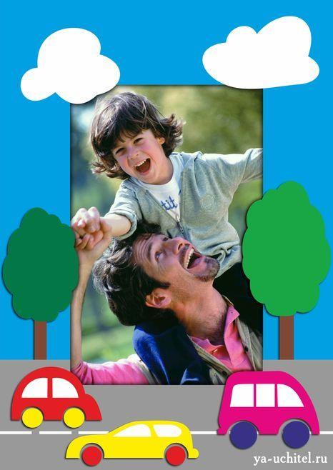 """Фоторамка к 23 февраля """"Автомобили"""" - Мастер-классы - Технология - Обучение и развитие - ПочемуЧка - Сайт для детей и их родителей"""